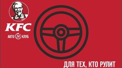 KFC Авто: как стать участником автоклуба и получить карту