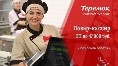 Работа в ресторане «Теремок»