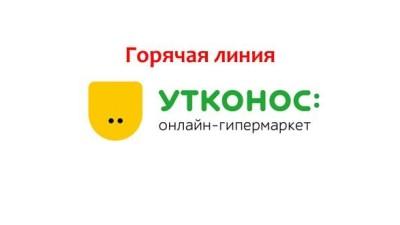 Горячая линия «Утконос»