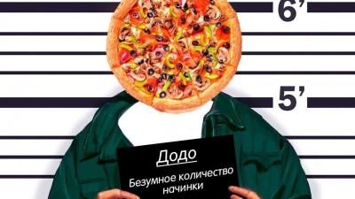 Акции в «Додо Пицца»