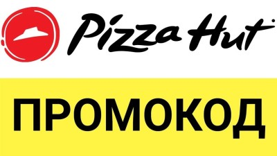 Промокоды Pizza Hut на август 2020