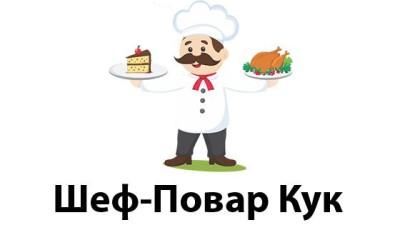 Шеф-Повар Кук