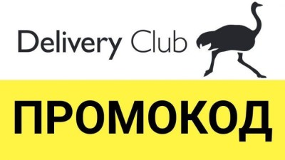 Промокоды Delivery Club на май 2021 года
