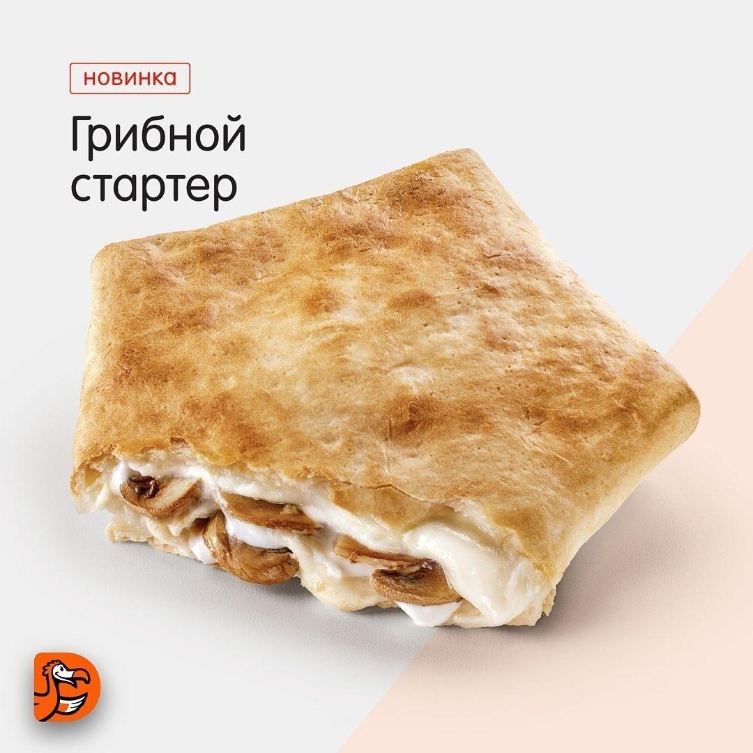 Додо Пицца