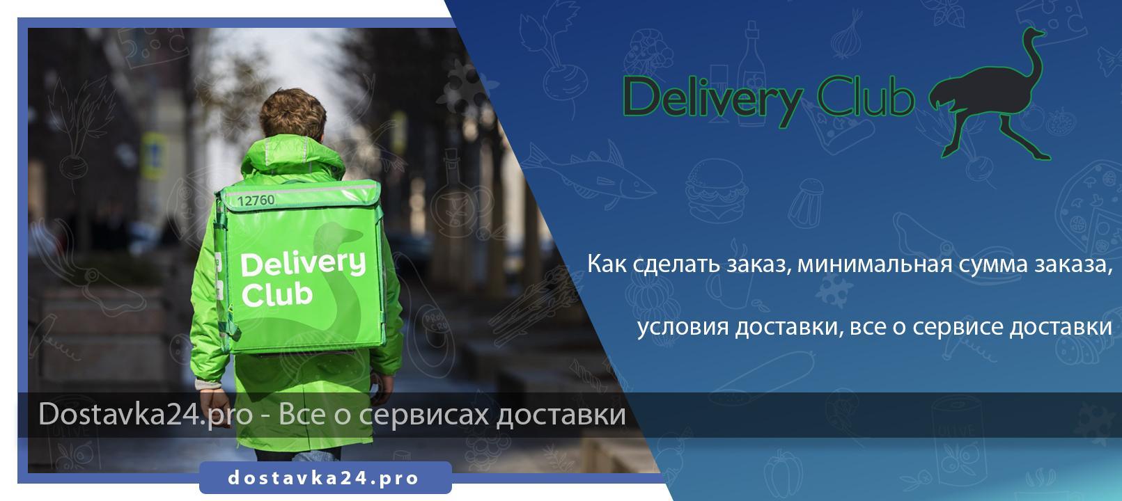 Delivery club сервис доставки