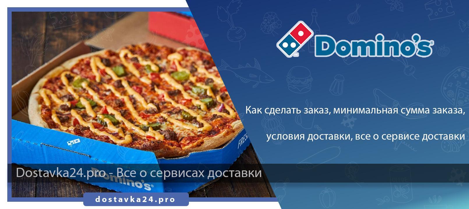 Доминос пицца сервис доставки
