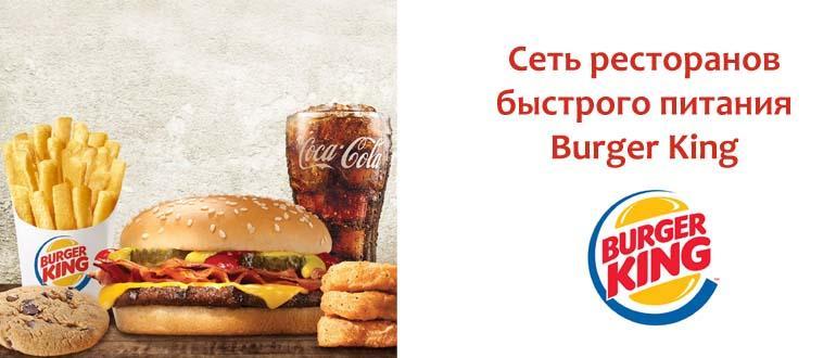 Что самое вкусное в бургер кинге