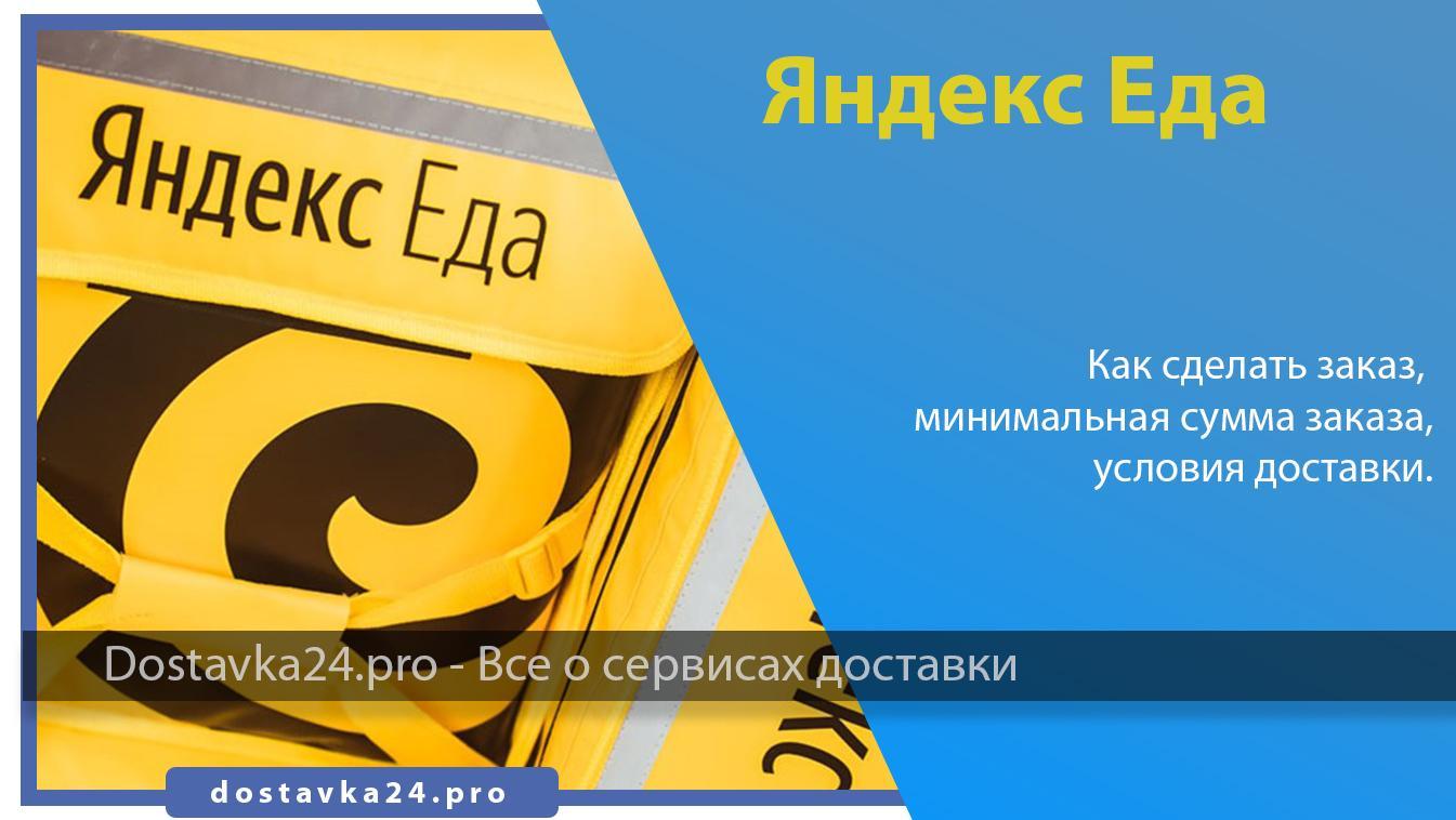 Яндекс еда все о доставке