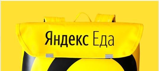 Яндекс Еда