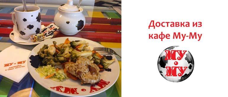 Доставка еды из кафе «Му-Му»
