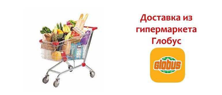 Доставка из гипермаркета «Глобус»