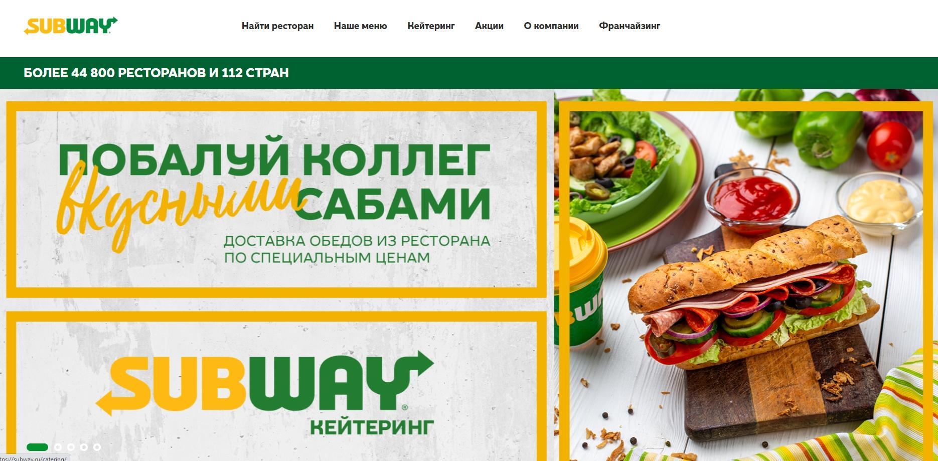 Главная страница сайта subway.ru