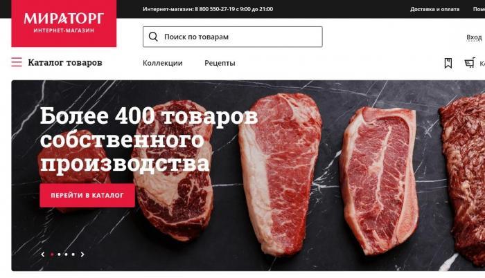 Интернет-магазин «Мираторг»