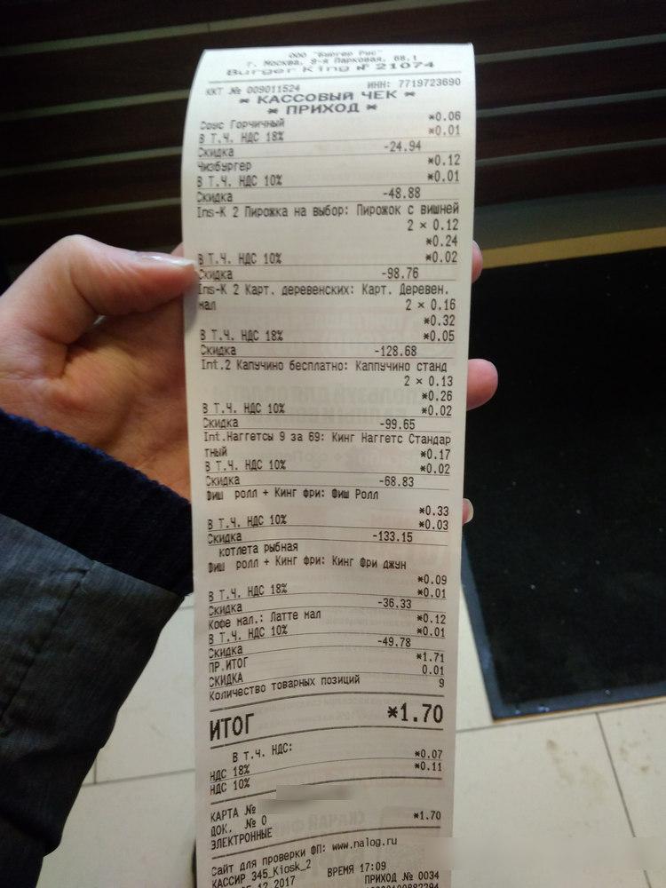 Как расплачиваться бонусами спасибо в Бургер Кинге