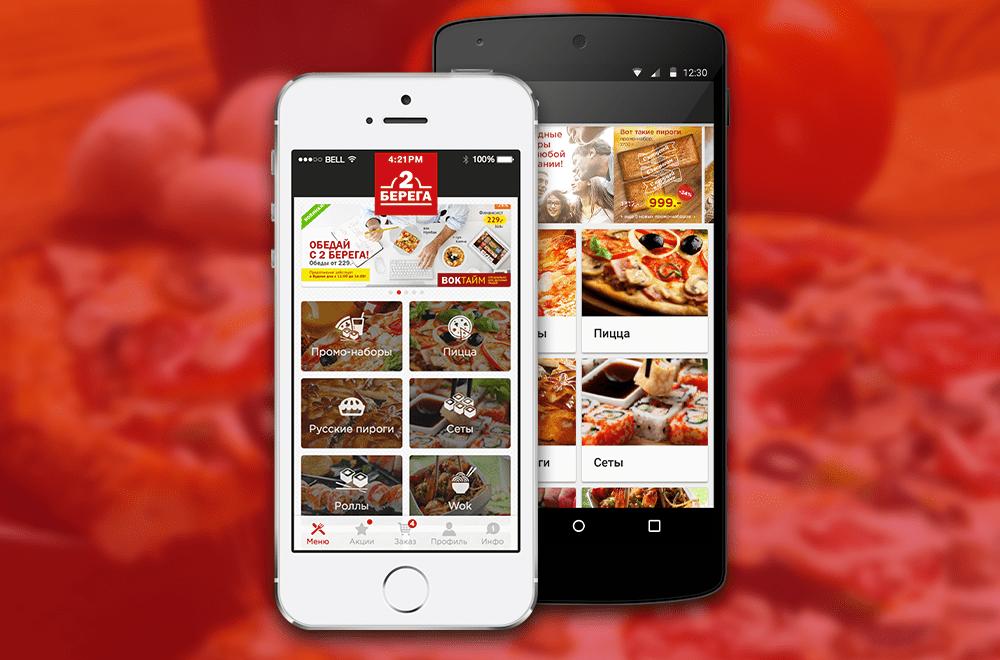 Мобильное приложение «2 берега»