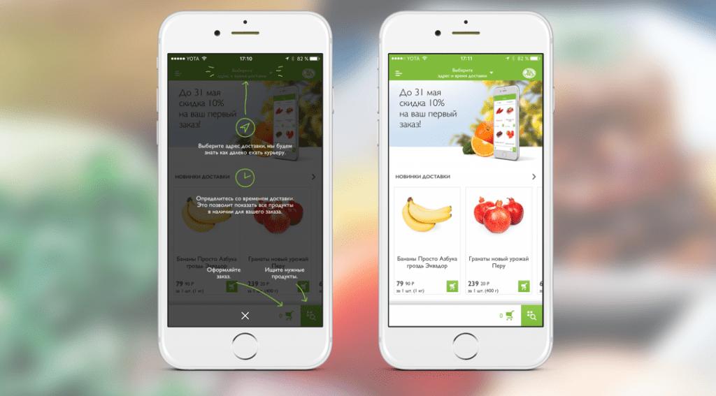 Мобильное приложение «Азбука вкуса»