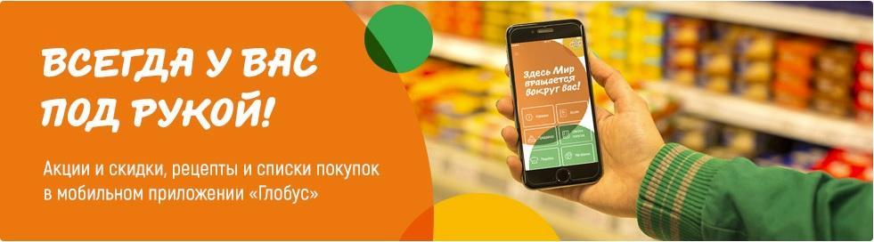 Мобильное приложение для iOS и Android