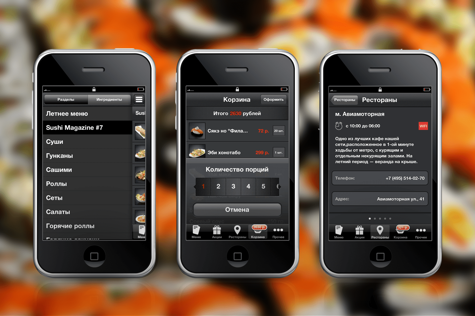 Мобильное приложение сети «Якитория»