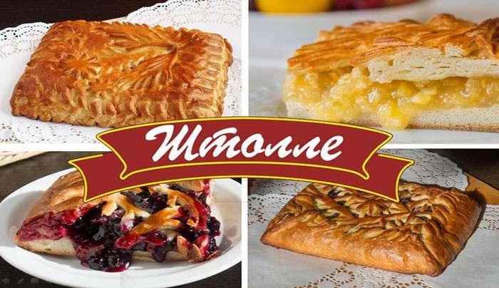Пироги «Штолле» представлены в широком ассортименте