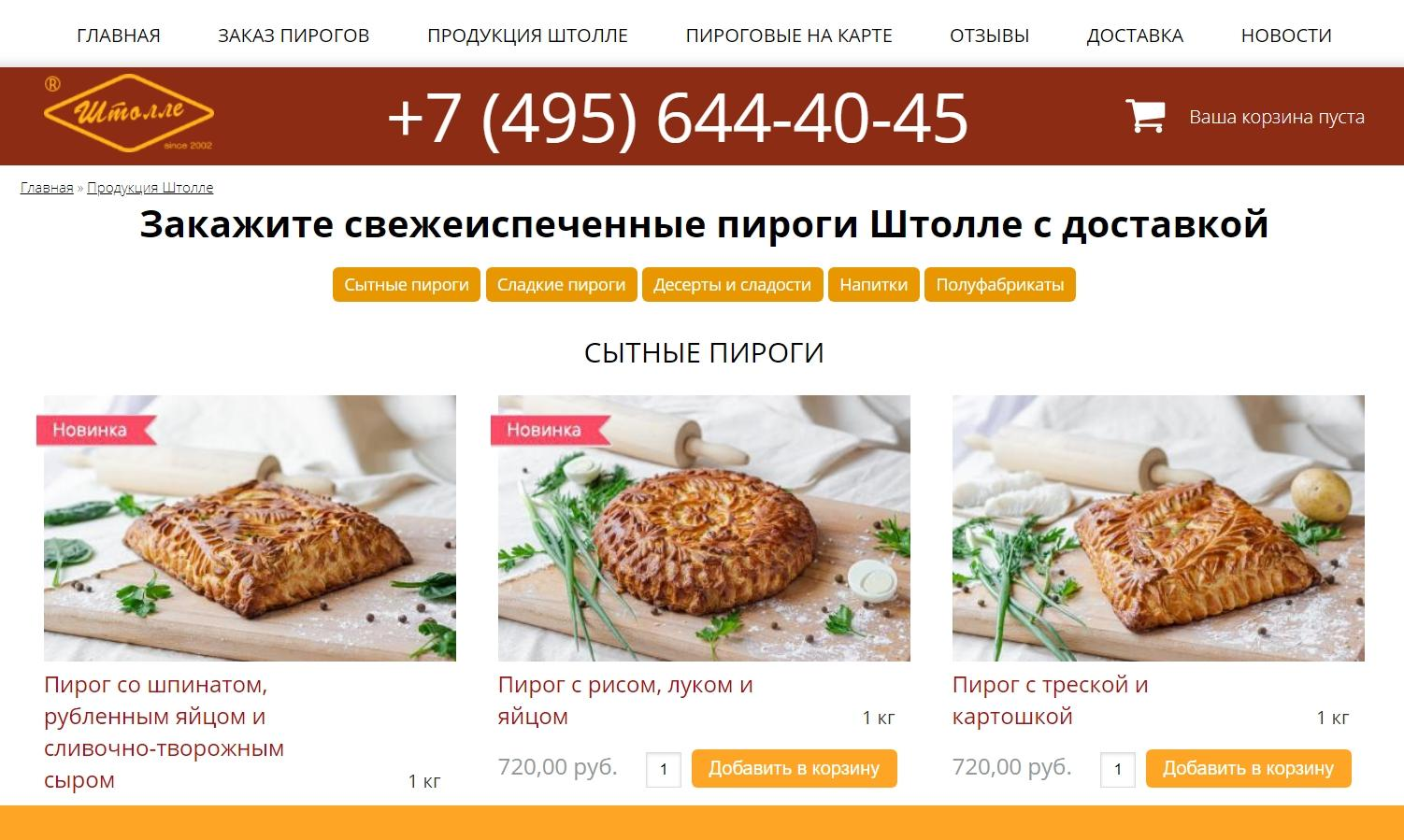 Страница заказа доставки пирогов