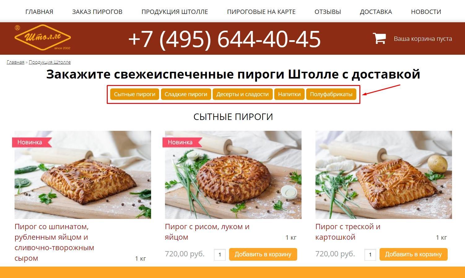 Доступна сортировка блюд