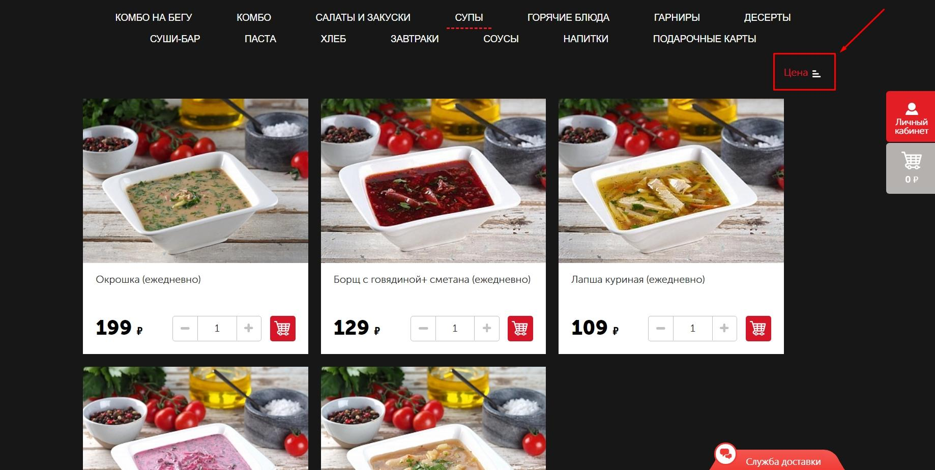 Блюда можно сортировать по цене