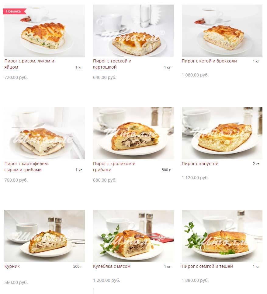 «Штолле», меню и цены