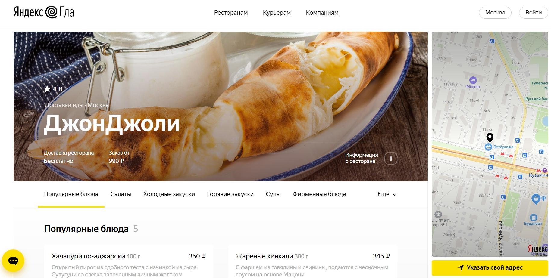 «ДжонДжоли» в Яндекс.Еда