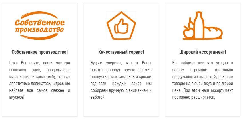 Собственное производство сети «Глобус»
