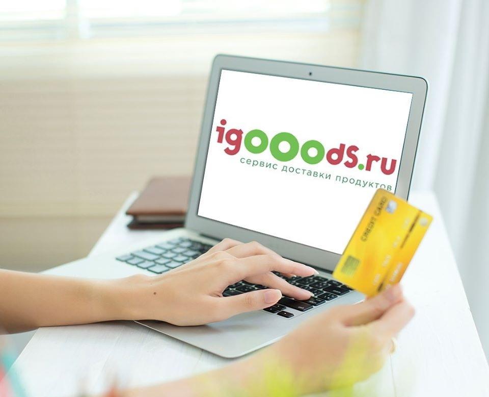 Также можно воспользоваться сервисом iGooods