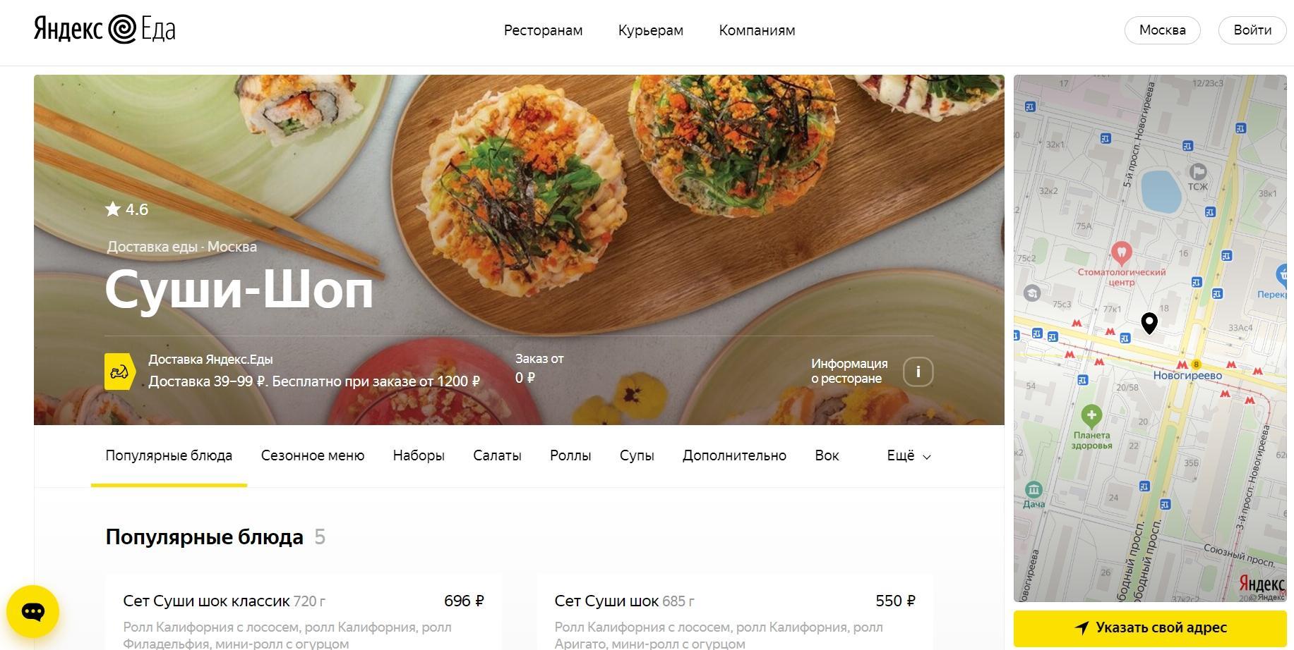 Оформление заказа через Яндекс.Еду