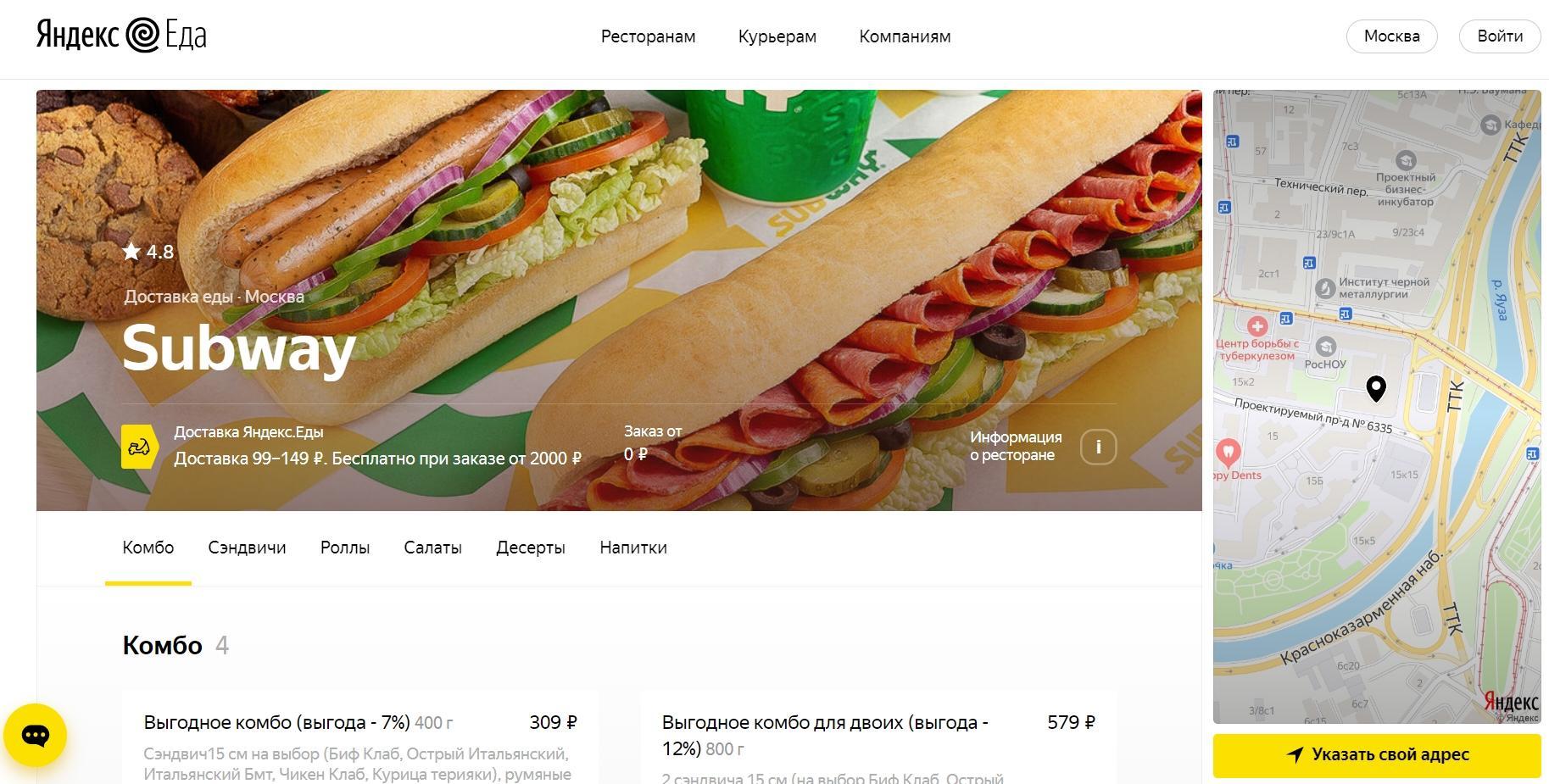 Заказ через сервис Яндекс.Еда