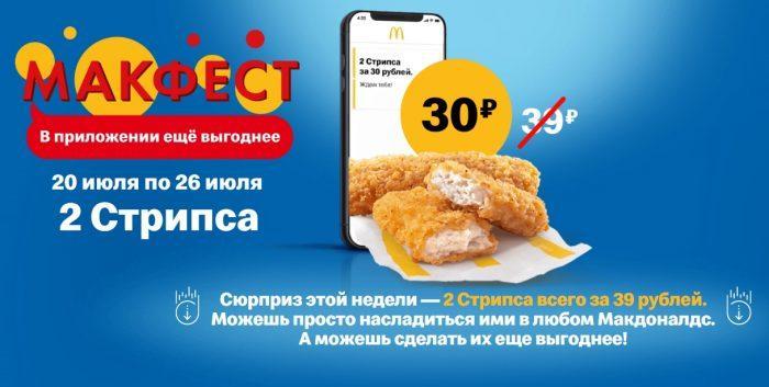 2 стрипса всего за 39 рублей