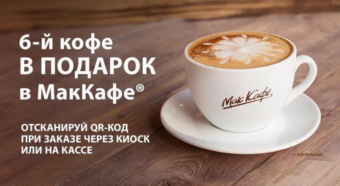 6-й кофе в подарок