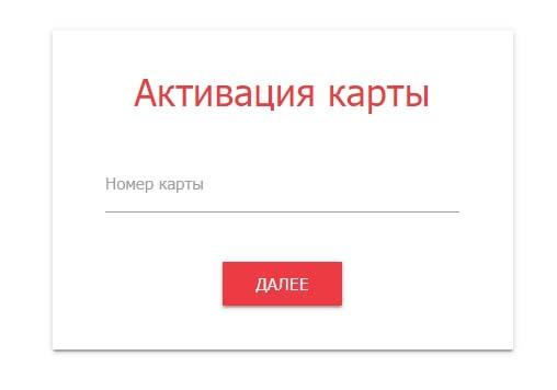 Активация карты СПАР