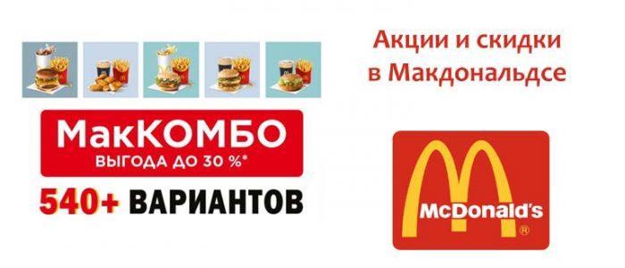 Акции и скидки в «Макдональдсе»