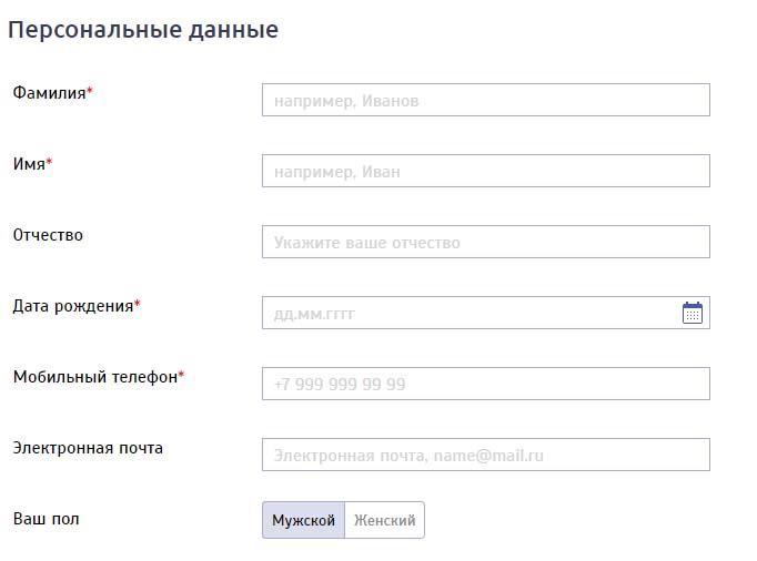 Анкета на официальном сайте