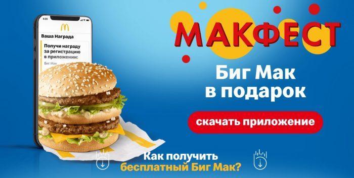 Бесплатный Биг-мак