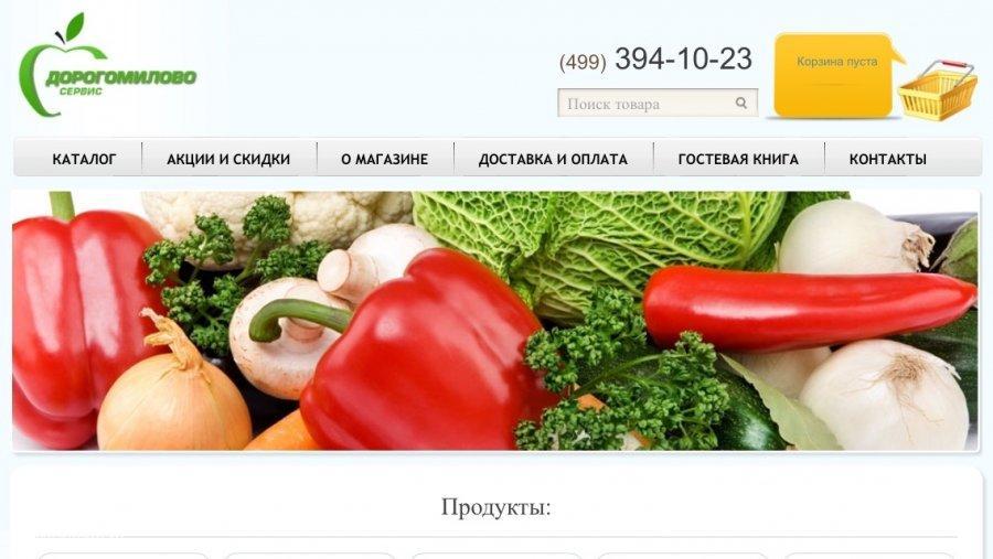 Большой ассортимент продуктов на сайте dorogomilovoservis.ru