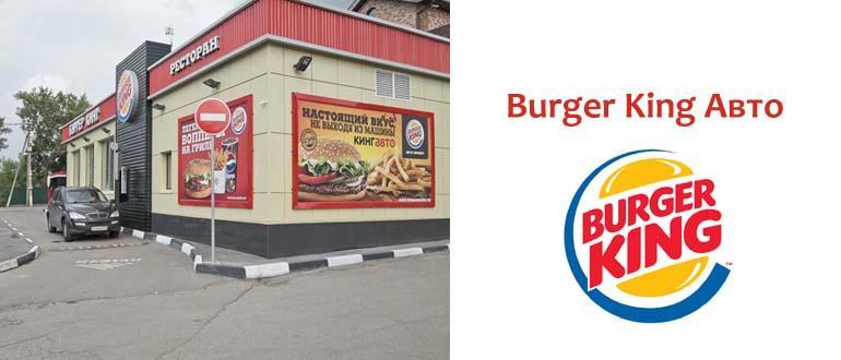 «Бургер Кинг Авто»