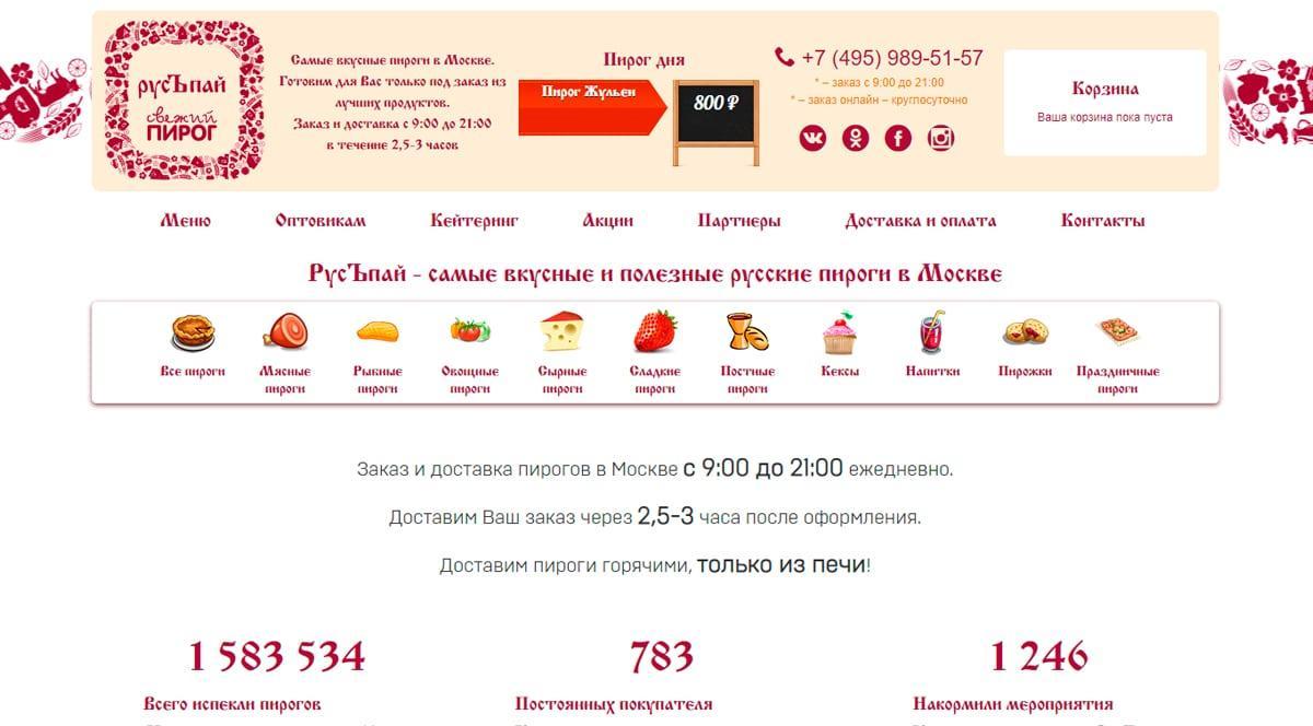 Для тех, кто хочет сытно пообедать, доставка РусЪпай готова привезти горячий пирог только из печи