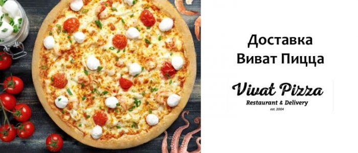 Доставка «Виват Пицца»