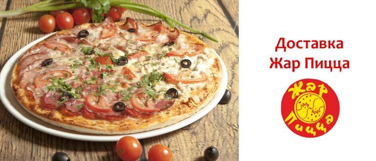 Доставка «Жар-Пицца»