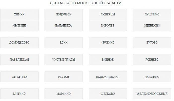 Доставка по Московской области