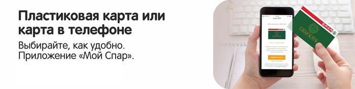 Электронная карта СПАР