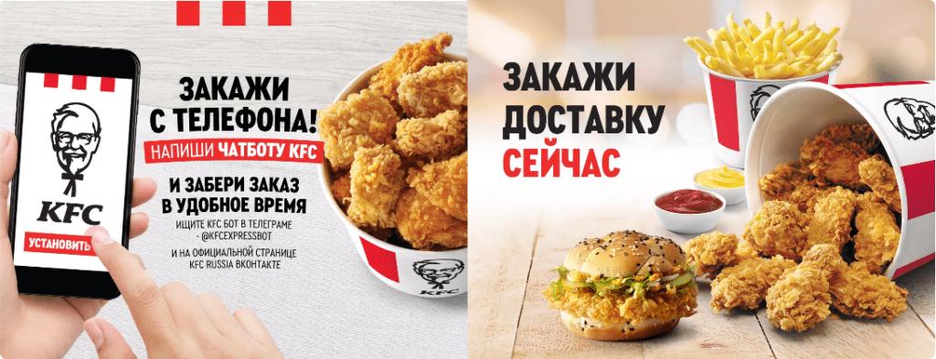 Есть несколько способов заказать доставку из KFC