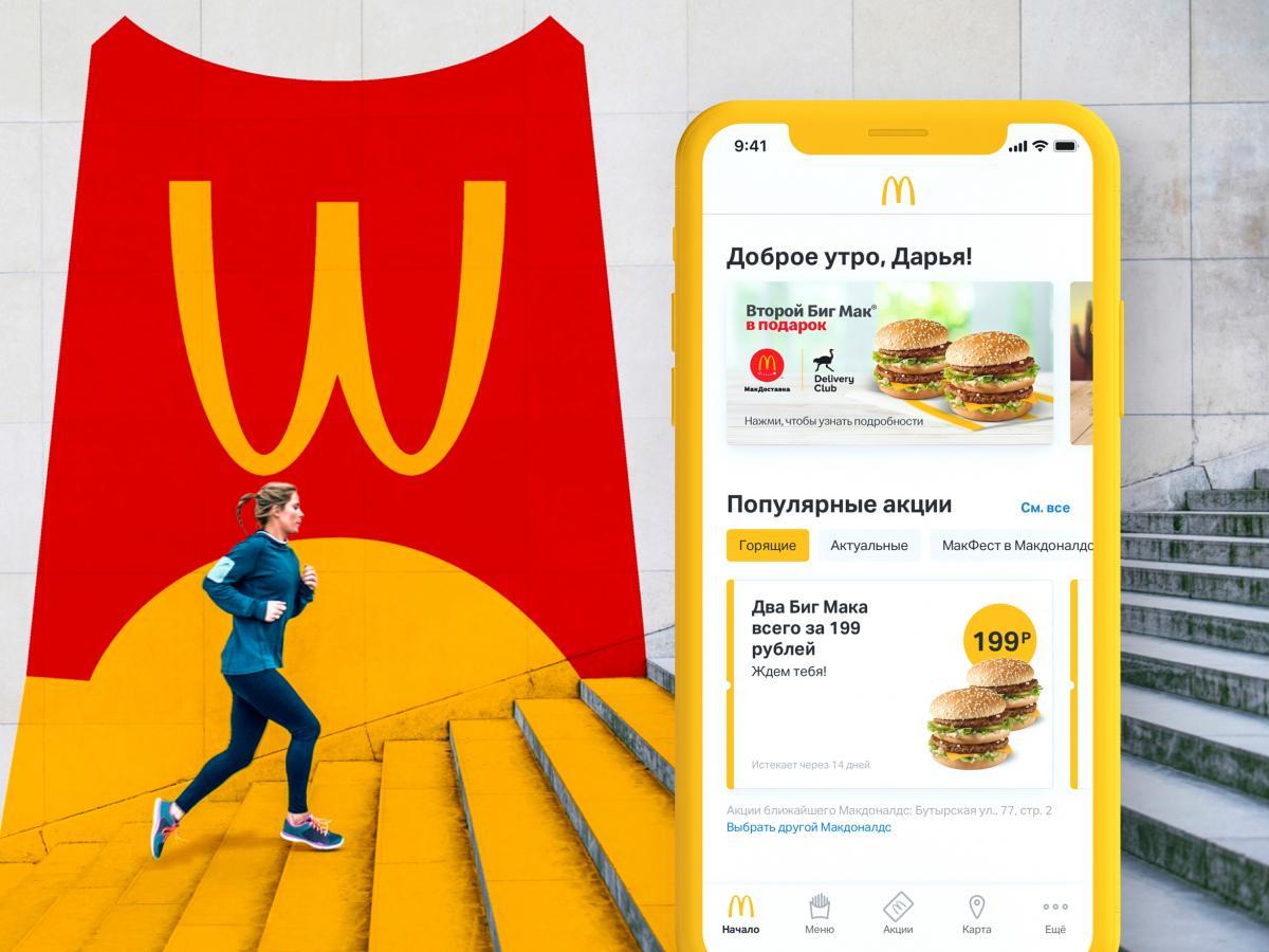 Фирменное приложение McDonald's