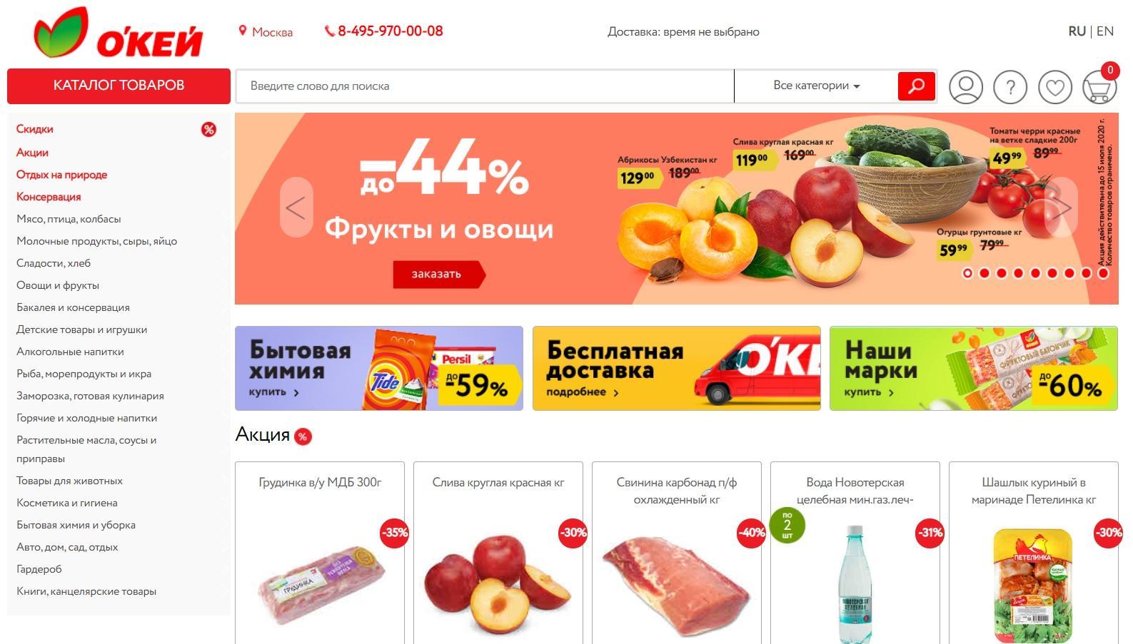 Главная страница сайта okeydostavka.ru