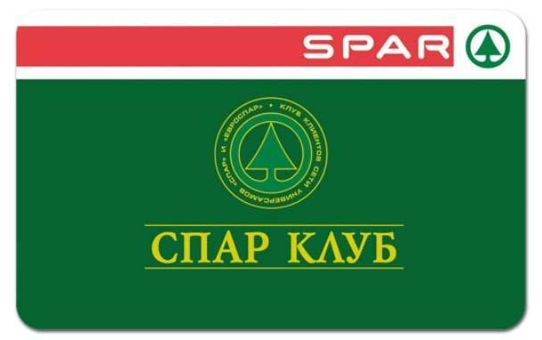 Клубная карта SPAR