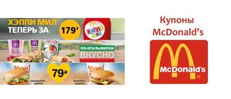 Купоны и промокоды McDonald's